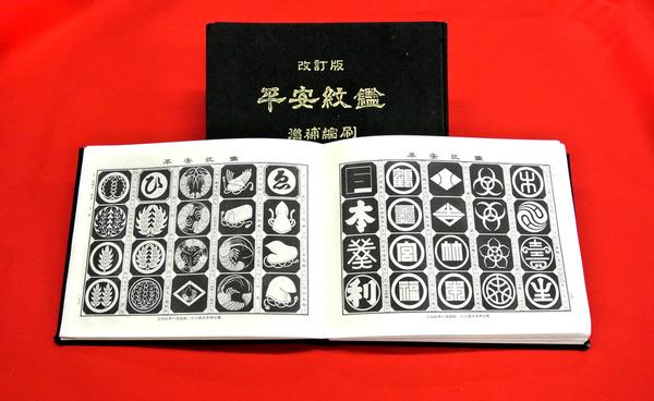 #2  家紋・戦国武将紋入りグッズ 手作り体験