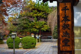 北野天満宮、上七軒、千本釈迦堂無料英語ツアー